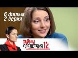 Тайны следствия. 12 сезон. 6 фильм. Панацея. 2 серия (2012) Детектив @ Русские сериалы