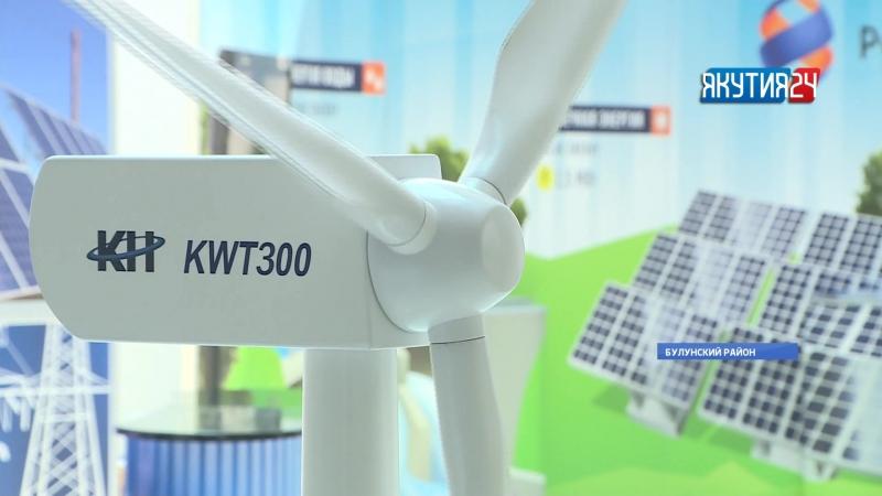 В Якутии в Булунском районе запустят первую ветряную электростанцию