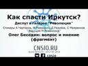 Как спасти Иркутск? Олег Беседин, вопрос про главного архитектора города и мнение