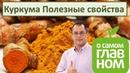 Куркума Полезные свойства Программа О самом Главном Доктор Агапкин о куркуме