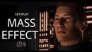 LetsPlay Mass Effect Масс Эффект 4