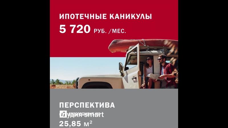 Ипотечные каникулы ЖК Перспектива