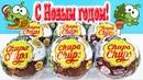 НОВОГОДНИЕ шоколадные шары ЧУПА ЧУПС! Сюрпризы с игрушками 2019 Chupa Chups Surprise eggs unboxing