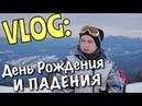 VLOG День Рождения и Падения / Андрей Мартыненко