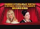 Раиса Отрадная и Милена Май