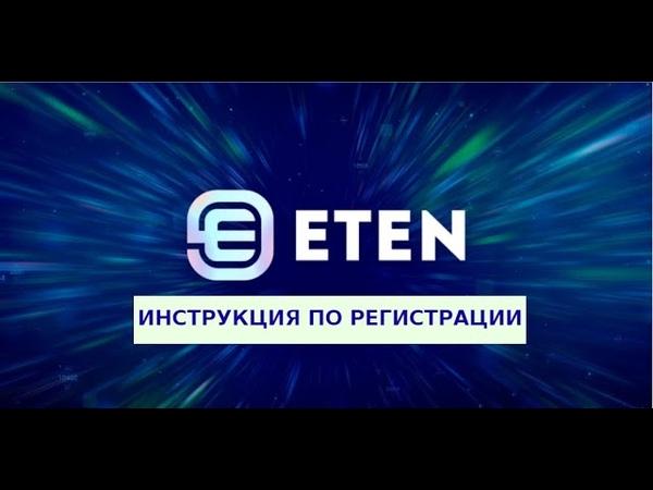 ETEN. Инструкция по регистрации. Разбор технических вопросов » Freewka.com - Смотреть онлайн в хорощем качестве