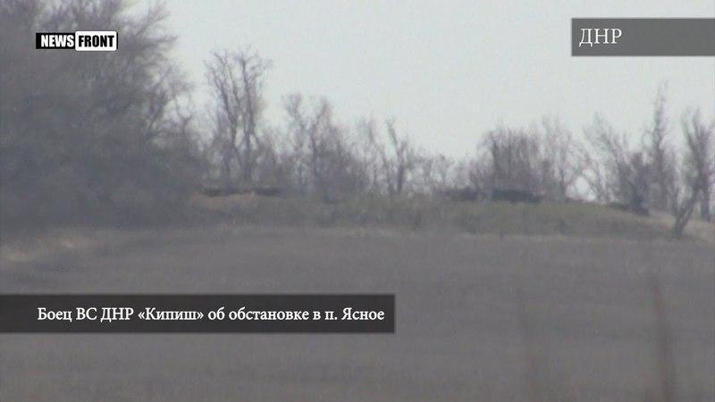 Боец ВС ДНР «Кипиш» об обстановке в п. Ясное