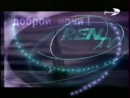 Заставка конца эфира (REN-TV, 04.10.1999-06.04.2003)