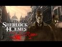 Шерлок Холмс против Джека Потрошителя. Макас Думает6