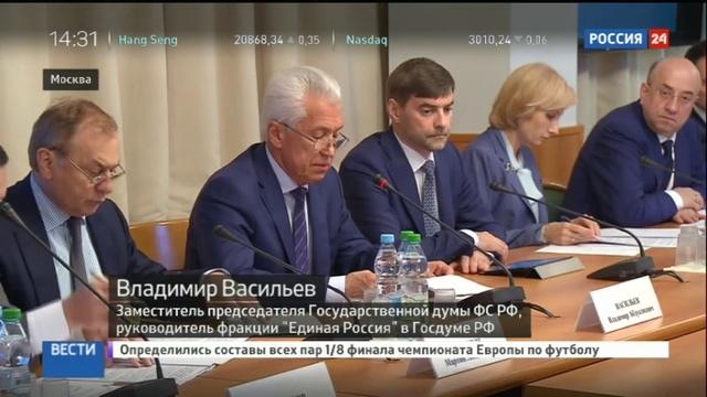 Новости на Россия 24 • Единороссы рассказали об успешной работе в Госдуме