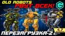 3.4 Million OLD ROBOTS DAMAGE! War Robots. СТАРЫЕ МЕХИ ПЕРЕЗАГРУЗКА 2!