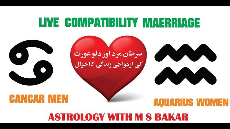 Cancer, male Aquarius ,female,LOVE,MARRIAGE, compatibility/urdu/hindi