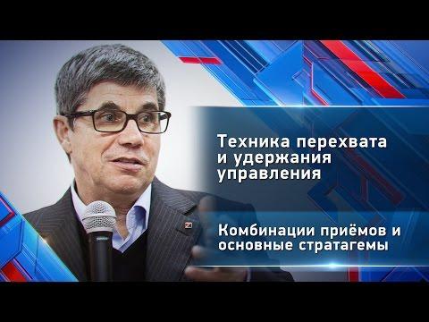 Владимир Тарасов Техника перехвата и удержания управления Комбинации приемов и основные стратагемы