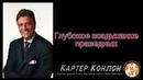 КАРТЕР КОНЛОН - ГЛУБОКОЕ ВОЗДЫХАНИЕ ПРАВЕДНЫХ