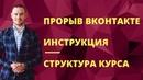 Прорыв ВКонтакте. Структура курса