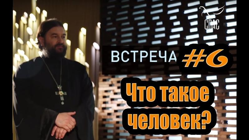 Встреча с молодежью 6. Что такое человек Как жить Протоиерей Андрей Ткачёв