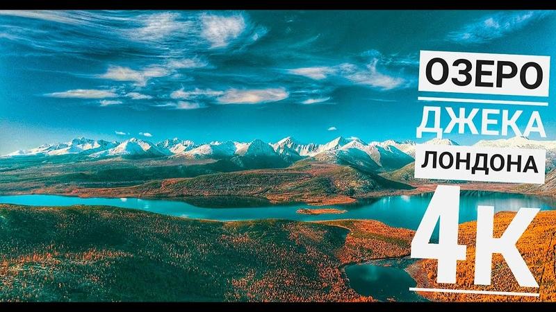 озеро Джека Лондона(Jack London lake - region Magadan, Russia). Одно из красивейших мест в России.