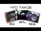 Что такое SQ, SPL и SQL Для новичков в автозвуке.Quality Bass