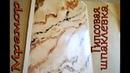 Мрамор из гипсовой шпаклевки Бюджетный мрамор своими руками Донецк