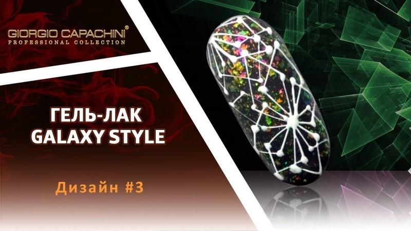 Гель-лак GALAXY STYLE. Дизайн 3: Геометрический цветок