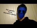 Как сделать маску Безглазого Джека из папье-маше