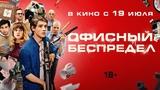 ОФИСНЫЙ БЕСПРЕДЕЛ Трейлер В кино с 19 июля