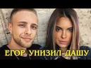 Егор крид ЖЕСТКО ВЫСМЕЯЛ Дарью Клюкину, победительницу шоу Холостяк 6