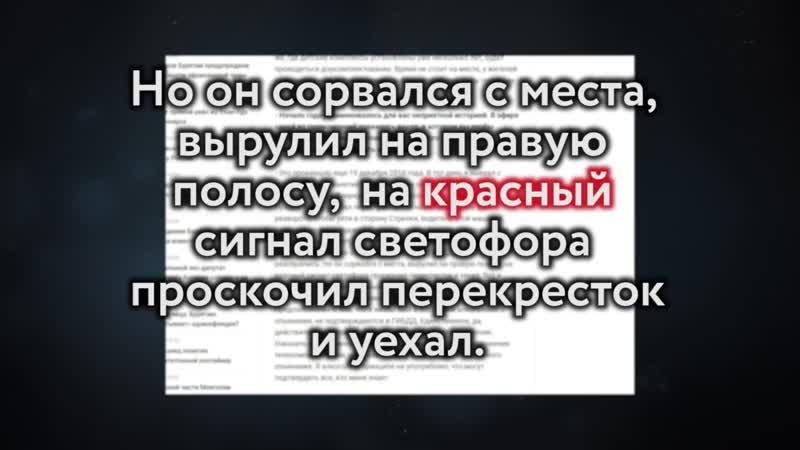 Сергей Супоня представил свою версию дорожного инцидента. Неужели наврал?