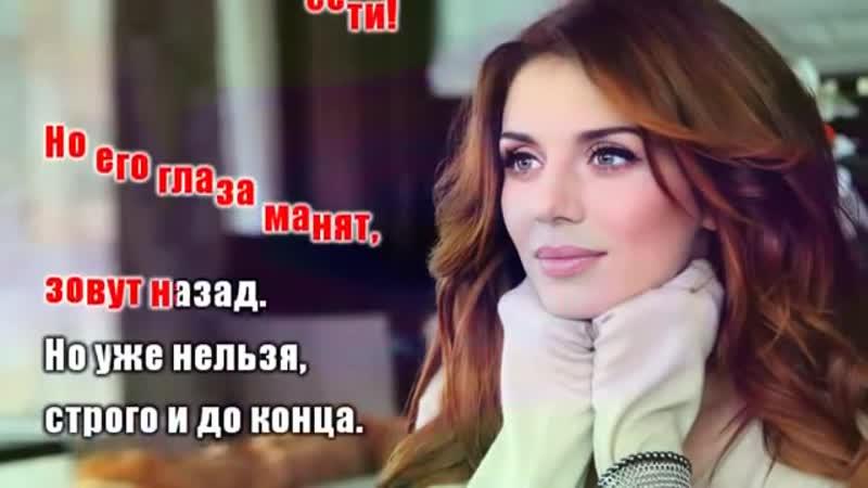 Сердце в бинтах Анна Седакова караоке