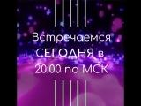 Сегодня 17.04.18 он-лайн трансляция