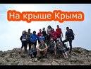 Поход по Крыму Вершины и пещеры горы Чатыр-Даг