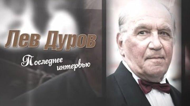 Лев Дуров. Последнее интервью