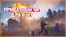 Приватный чит Rust Experimental   Читы на Раст   Новый чит Раст