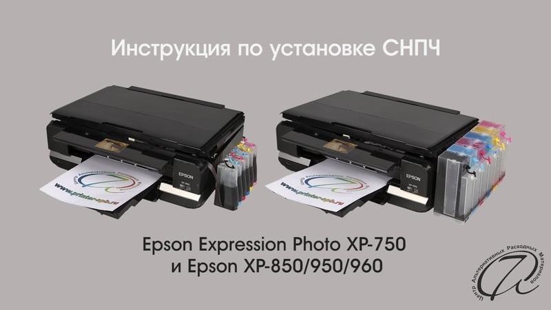 Инструкция по установке СНПЧ на Epson XP-750/XP-850/950/960 » Freewka.com - Смотреть онлайн в хорощем качестве