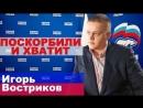 Игорь Востриков в ЕР! ПРЕДАТЕЛЬСТВО или НЕОБХОДИМОСТЬ?