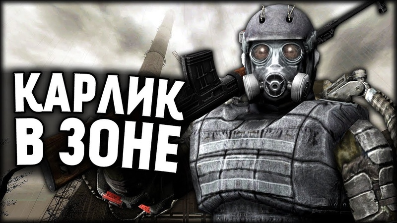 КАРЛИК В ЗОНЕ (S.T.A.L.K.E.R.)