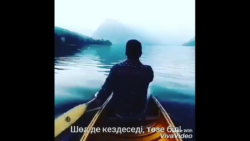 Өмір деген сапар сияқты - Ерлан Ақатаев