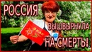 ОЧЕРЕДНОЙ ПОЗОР РОССИИ.ЕЛЕНУ БОЙКО ВЫШВЫРНУЛИ В РУКИ БАНДЕРОВСКИХ ПАЛАЧЕЙ!