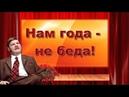 Интернет конкурс видео роликов Нам года не беда Клип песни Годы не беда Видео о пенсионерах ВОИ