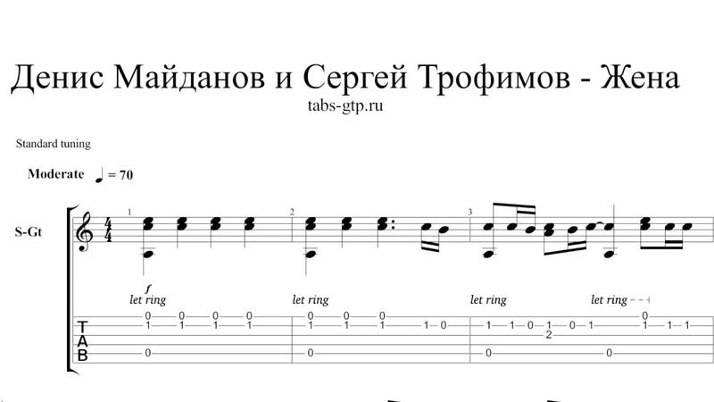 Денис Майданов и Сергей Трофимов - Жена - ноты для гитары табы аранжировка