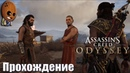 Assassin's Creed Odyssey Прохождение 102➤Зимородок и Дрозд Бывший раб Штурм Скироса
