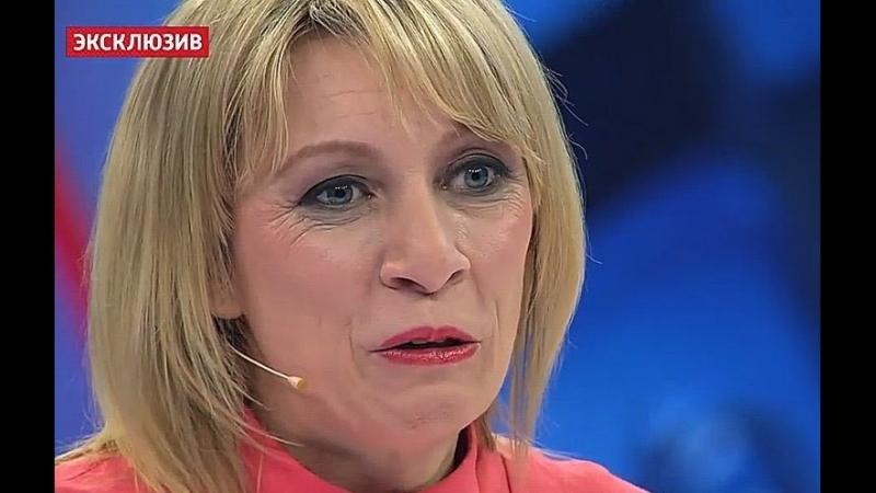 МЗС РФ Захарова Слава Україні! Героям Слава