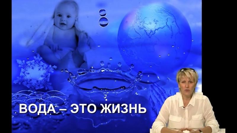 Вода. О. А. Бутакова