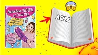 😱 Я В ШОКЕ!!! Вырванные листы из новой книги Стаси Мар! Стася Мар