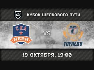 СКА-Нева Санкт-Петербург  Торпедо Усть-Каменогорск