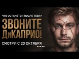 сериал Звоните ДиКаприо - трейлер 2018