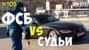 Город Грехов 105 ФСБ ПРОТИВ СУДЬИ