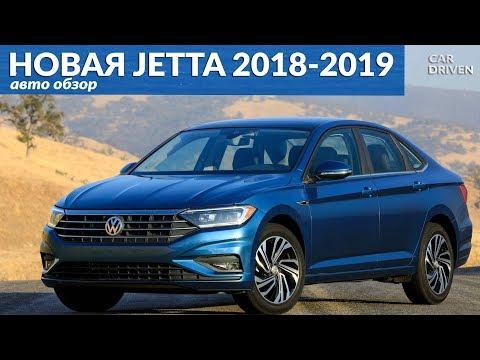 НОВАЯ JETTA / ОБЗОР АВТОМОБИЛЯ ОТ CAR DRIVEN / VOLKSWAGEN JETTA 2018-2019