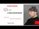 Игорь Алексеев - Россия... березок орнамент... Избранные стихотворения
