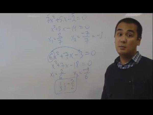 Быстрый метод решения квадратных уравнений и в частности, где старший коэффициент не равен единице